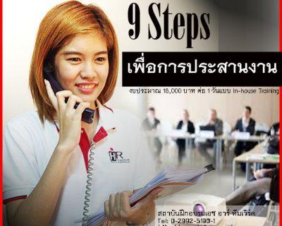 หลักสูตร 9 Steps เพื่อการประสานงาน