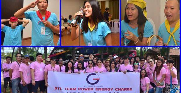 (STO) หลักสูตร : GTL Team Power Energy charge บริษัท จี ที แอล (ไทยแลนด์) จำกัด