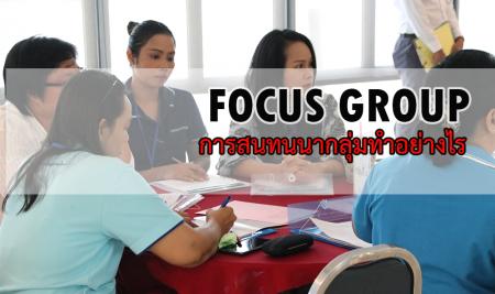 การสนทนากลุ่ม (Focus group)