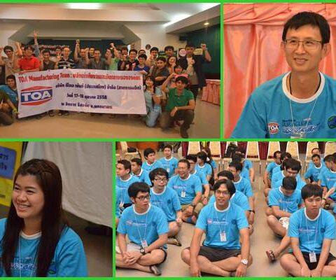 (STO) หลักสูตร : TOA Team พลังแห่งทีมงานและมิตรภาพขององค์กร บริษัท ทีโอเอ เพ้นท์ (ประเทศไทย) จำกัด