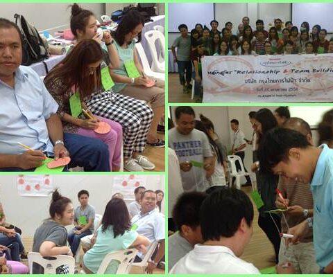 (STO) หลักสูตร : Relationship & Team building บริษัท กรุงไทยการไฟฟ้า จำกัด