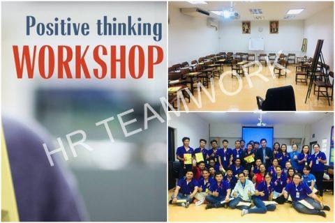 (INH) หลักสูตร : การคิดเชิงบวก (Positive Thinking) บริษัท ยูนิเวอร์แซลยูโพลีแบค จำกัด