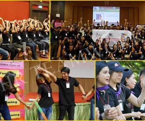(STO) หลักสูตร : พลังแห่งทีมงาน บริษัท แม็คคอร์มิค (ประเทศไทย)จำกัด