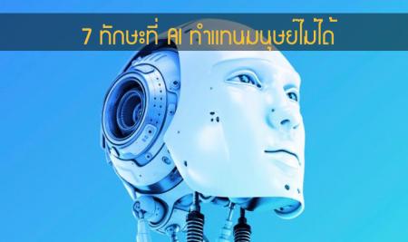 7 ทักษะที่ AI ทำแทนมนุษย์ไม่ได้