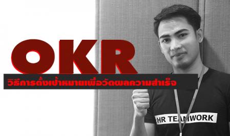 OKR คืออะไร ?