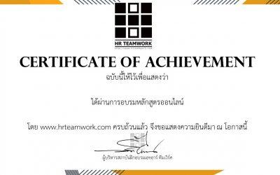 วิธีขอรับใบ Certificate หลังการอบรม