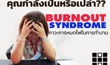 ภาวะหมดไฟในการทำงาน BURNOUT SYNDROME